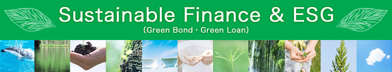 Green Finance(Green Bond・Green Loan)
